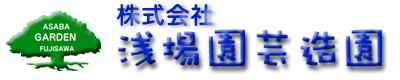 株式会社 浅場園芸造園